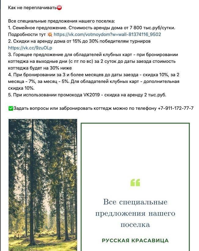 Кейс: Клубный коттеджный поселок «Русская Красавица», изображение №14