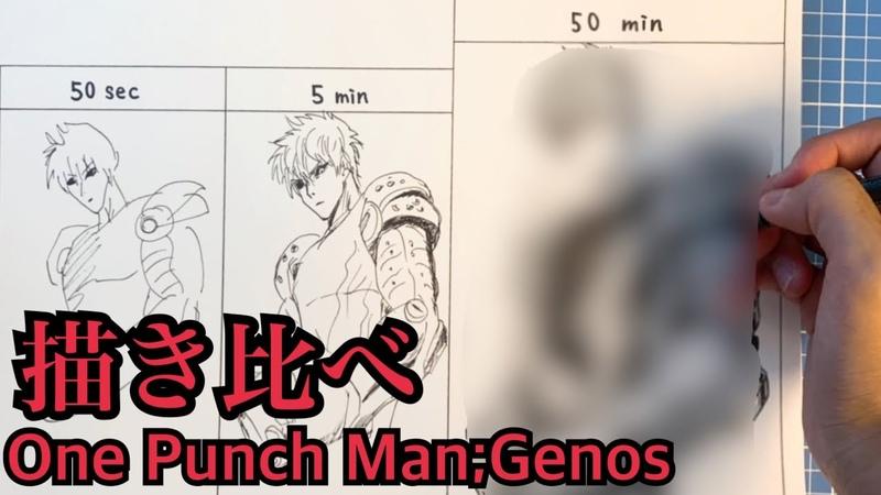 ジェノス【ワンパンマン】を描き比べてみた!Drawing Genos from One Punch Man:50sec.5min.50min speed challenge!