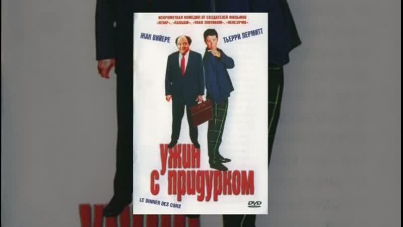➡ Ужин с придурком (1998) HD 720 Перевод: Профессиональный, многоголосый.
