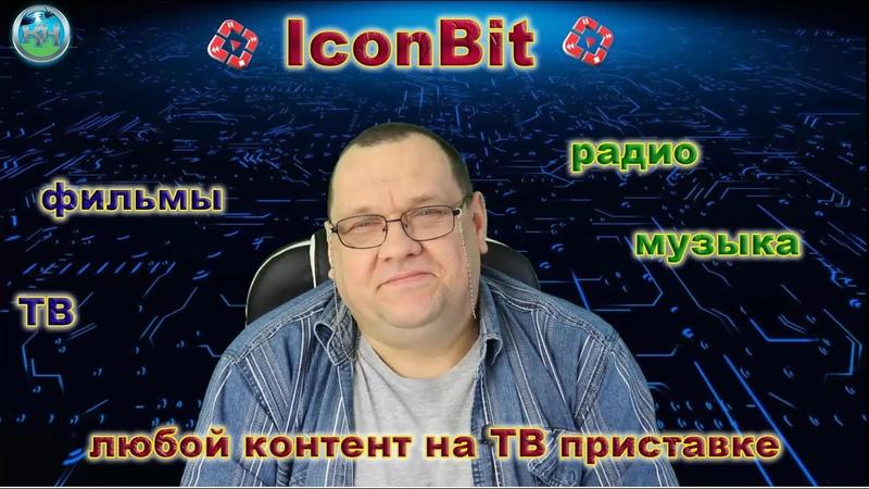 Медиа лаунчер IconBit или любой контент на вашей ТВ приставке