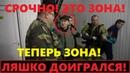 Первый пошел Ляшко арестовали прямо у него дома