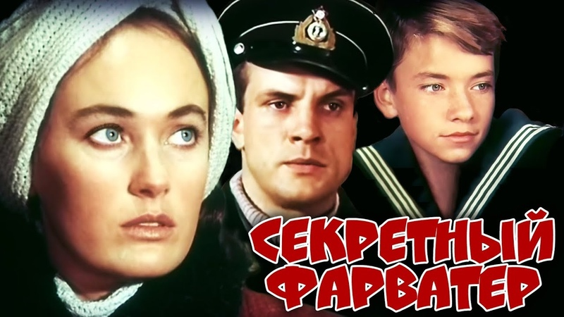 Секретный фарватер 1986 3 серия