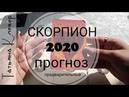 СКОРПИОН 2020 год Таро прогноз Гороскоп