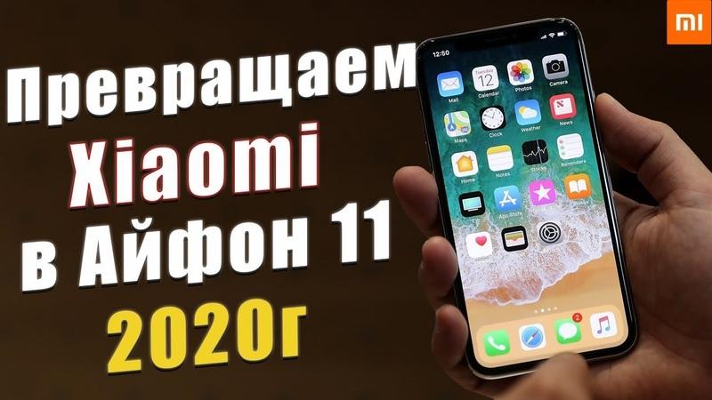 ЛУЧШАЯ ПОДБОРКА Тем в iOS Стиле для Xiaomi Miui 11 | ИЗ Xiaomi СДЕЛАЛ iPhone