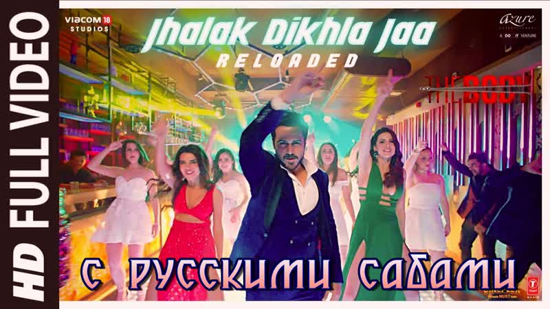 Jhalak Dikhla Jaa Reloaded ¦ The Body (рус.суб.)