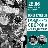 28.06 Вечер каверов ГО / Янка Дягилева