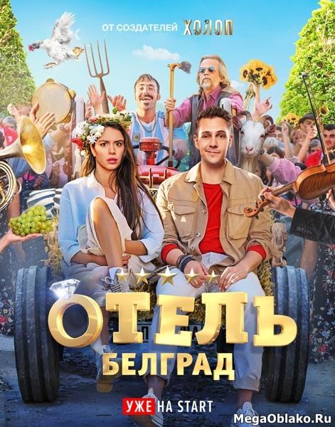 Отель «Белград» (2020/WEB-DL/WEB-DLRip)