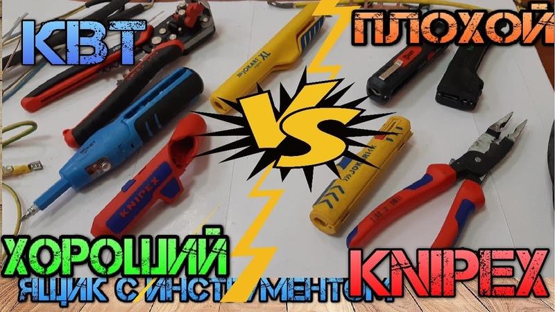 Хороший против плохого Стриппер электрика Knipex КВТ Jokari Инструмент для снятия изоляции