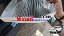 Замена фильтра салона своими руками Nissan T32 Xtrail Rogue 2015
