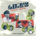 Yoon Do Hyun, SAM KIM - The Way Home