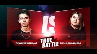 #TRUEBATTLE III: 1/8 – TUWUNAKOMNAT VS 7ПОНЕДЕЛЬНИКОВ