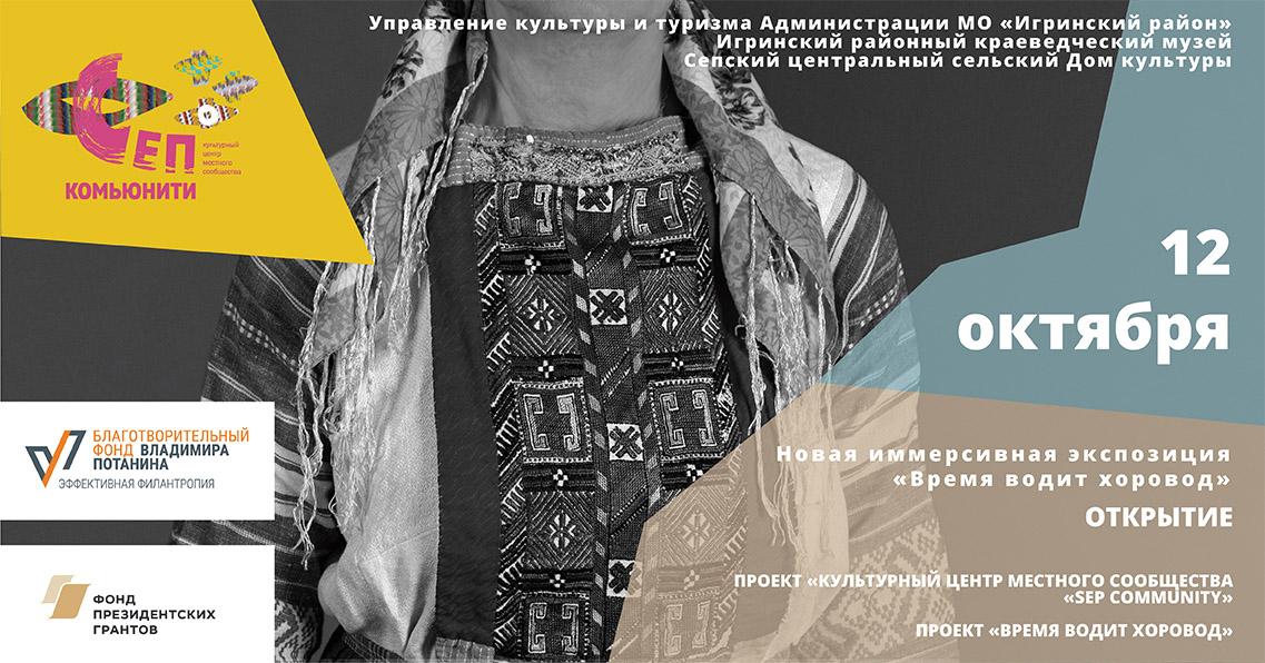 Афиша «Время водит хоровод» открытие экспозиции