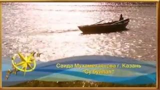Саида Мухаметзянова  Видеоклип Су буйлап Вдоль реки   татарская народная песня 2