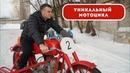 Таких мотоциклов вы не видели! Всего 20 штук в мире! ага ага