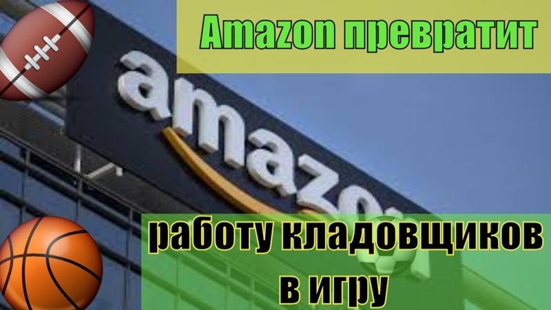Amazon превратит работу кладовщиков в игру