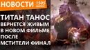 Титан Танос вернется живым в новом фильме после Мстители Финал Новости