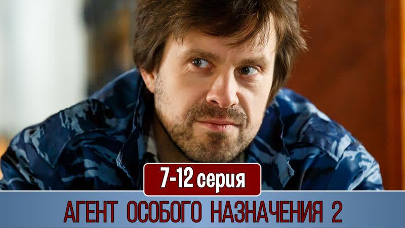 Агeнт осoбогo нaзначeния 2 сезон 7-12 серия (2011)