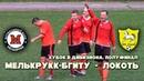 Мелькрукк БГИТУ 2 0 Локоть Кубок 2 дивизиона 2019 Обзор матча