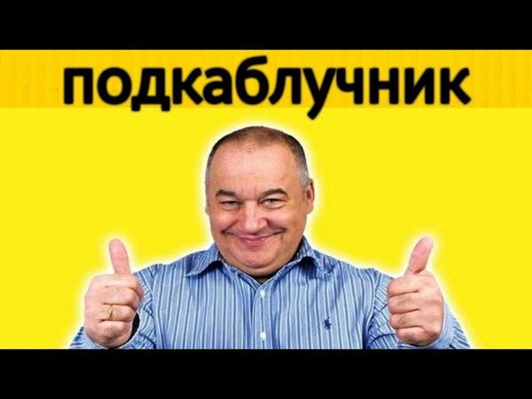 Игорь Маменко - подкаблучник