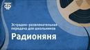 Радионяня Эстрадно развлекательная передача для школьников