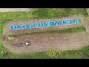 Синий трактор БЕЛАРУС МТЗ с дисками в поле