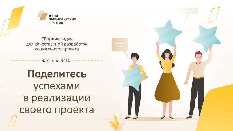 РЕКОМЕНДАЦИИ ФОНДА ПРЕЗИДЕНТСКИХ ГРАНТОВ, изображение №10