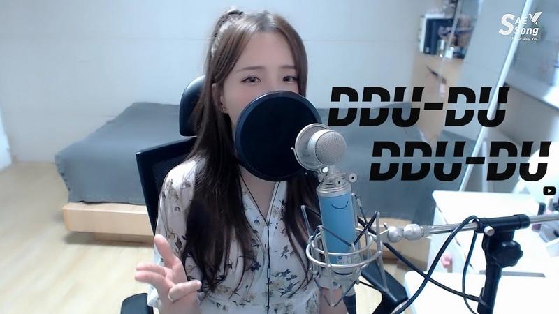 BLACKPINK 블랙핑크 'DDU DU DDU DU 뚜두뚜두 ' COVER by 새송|SAESONG