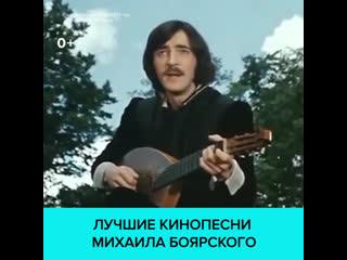 Лучшие песни из фильмов в исполнении михаила боярского — москва 24