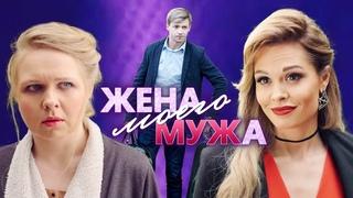 Жена моего мужа (2019) Мелодрама  Русские сериалы