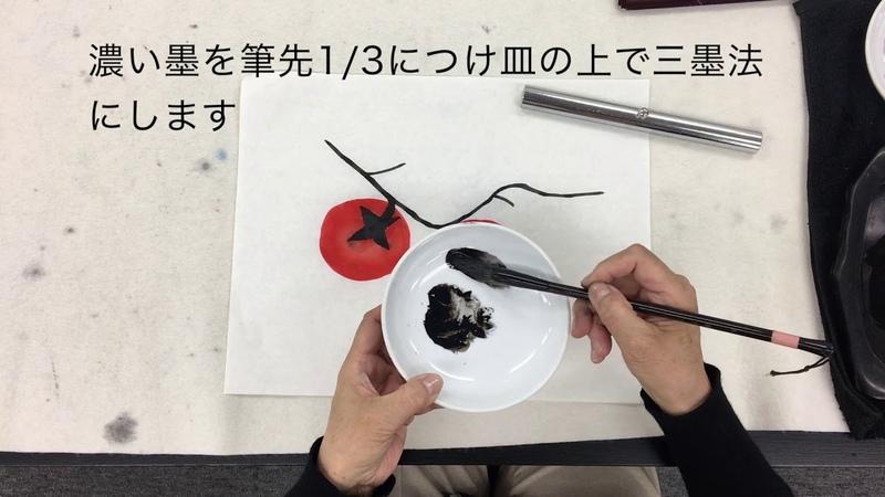 いっぷんSumi-e 9月 「秋の果物 柿」
