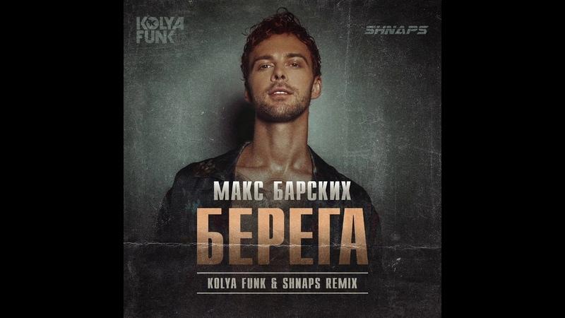 Макс Барских Берега Kolya Funk Shnaps Remix