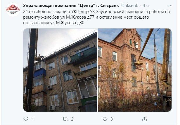 УК Заусиновский - Сызрань