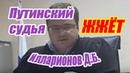 Законодательная и судебная власть РФ отменили гарантию на ПУБЛИЧНОСТЬ судебных процессов модокп