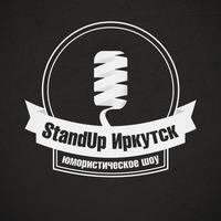 Логотип StandUp Иркутск / Юмористический стендап проект