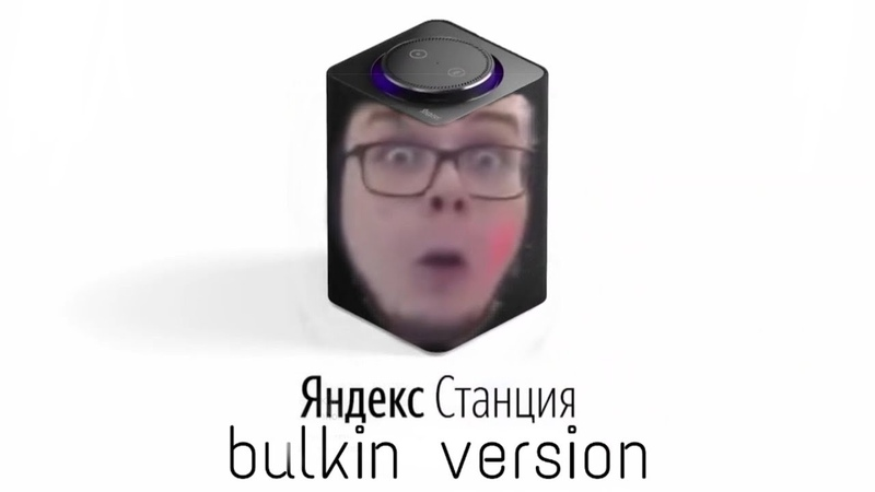 БУЛКИН озвучивает ЯНДЕКС СТАНЦИЮ (версия 2.0 от lont)