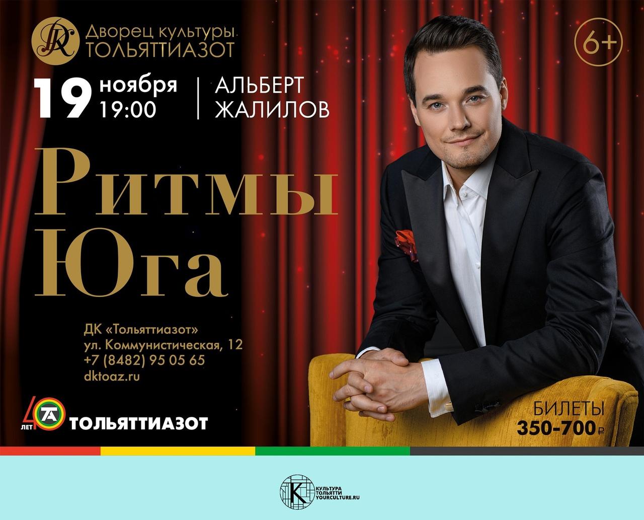 Концерт «Ритмы Юга». Альберт Жалилов