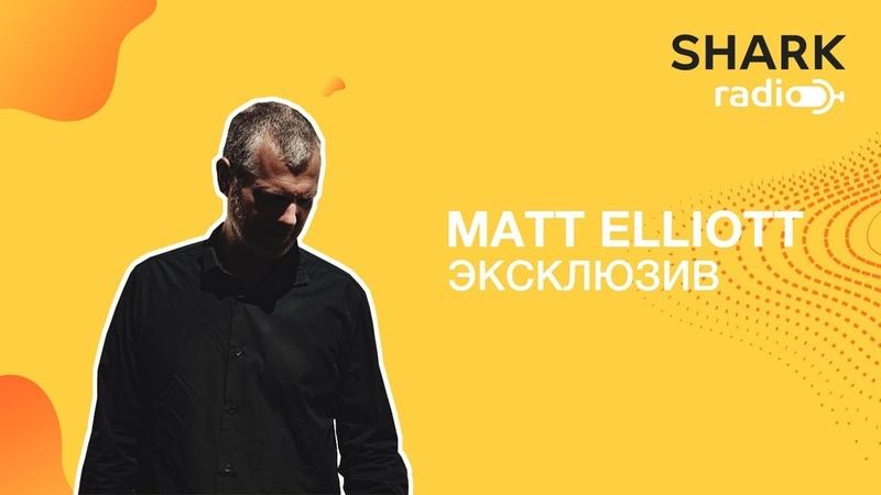 Matt Elliott - про музыку, путешествия и тур по Украине.