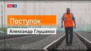 Александр Глушаков || Поступок || Предотвратил две аварии на опасном участке дороги