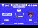 26 РКЛФ Ветеранский Кубок Атрон ОКБ 5 0