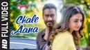 Full Video CHALE AANA De De Pyaar De I Ajay Devgn, Tabu, Rakul Preet l Armaan M, Amaal M,Kunaal V
