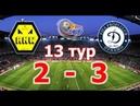 FIFA 19   Profi Club   4Stars   104 сезон   ПЛ   RuNaWay - Dynamo   13 тур