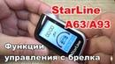 Функции управления с брелка StarLine А63 А93 Как пользоваться сигнализацией Старлайн