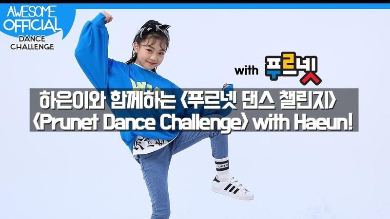 나하은 (Na Haeun) - 하은이와 함께하는 푸르넷 댄스 챌린지 (Prunet Dance Challege with Haeun!)