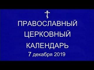 Православный † календарь. Суббота, 7 декабря, 2019г. Вмц. Екатерины (305-313)