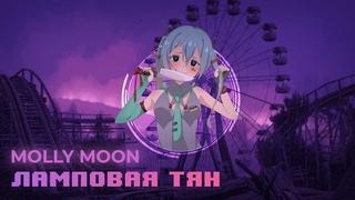 Molly Moon — Ламповая тян (ПРЕМЬЕРА ТРЕКА)