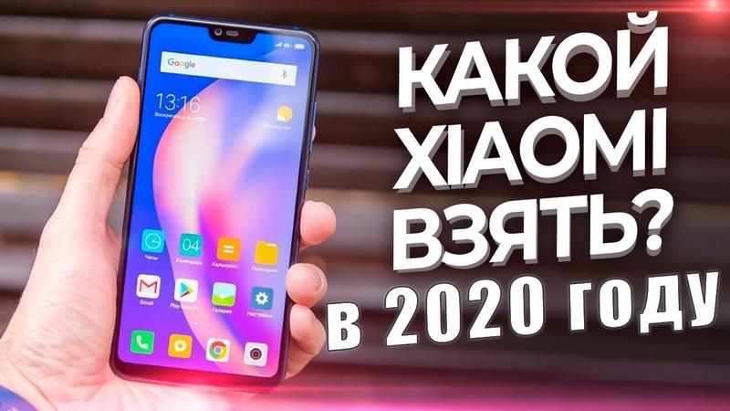 Какой Xiaomi купить в 2020 и НЕ ПОЖАЛЕТЬ? | ТОП ЛУЧШИХ МОДЕЛЕЙ