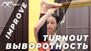 How to IMPROVE your TURNOUT (ballet at home)