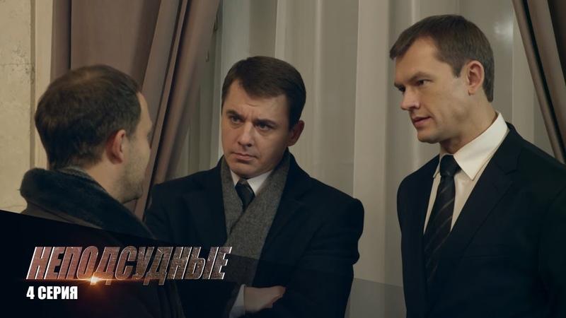 Неподсудные 4 Серия Сериал в HD