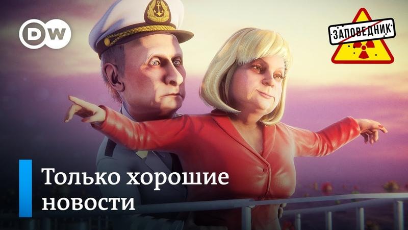 Путин просил не отвлекать Налог на воздух Кремль помогает только своим Заповедник выпуск 117