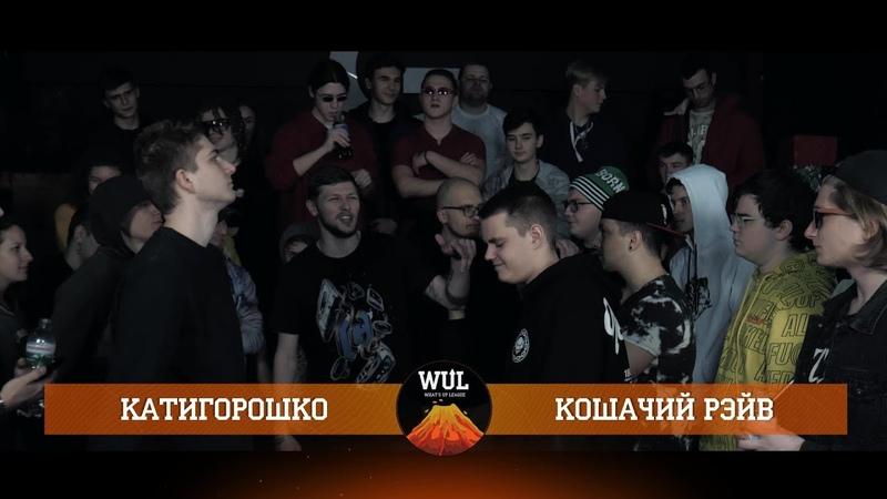 КАТИГОРОШКО VS КОШАЧИЙ РЭЙВ What's Up League Kiev 1 4